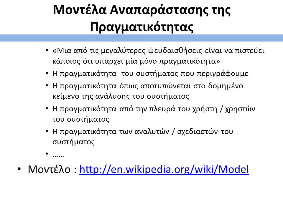 Μοντέλα Μοντέλα Ενεργειών / Διαδικασιών – Ροών Δεδομένων – Διαδικασιών Λήψης Αποφάσεων Δεδομένων 3