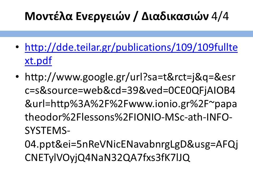 Μοντέλα Ενεργειών / Διαδικασιών 4/4 http://dde.teilar.gr/publications/109/109fullte xt.pdf http://dde.teilar.gr/publications/109/109fullte xt.pdf http://www.google.gr/url?sa=t&rct=j&q=&esr c=s&source=web&cd=39&ved=0CE0QFjAIOB4 &url=http%3A%2F%2Fwww.ionio.gr%2F~papa theodor%2Flessons%2FIONIO-MSc-ath-INFO- SYSTEMS- 04.ppt&ei=5nReVNicENavabnrgLgD&usg=AFQj CNETylVOyjQ4NaN32QA7fxs3fK7lJQ