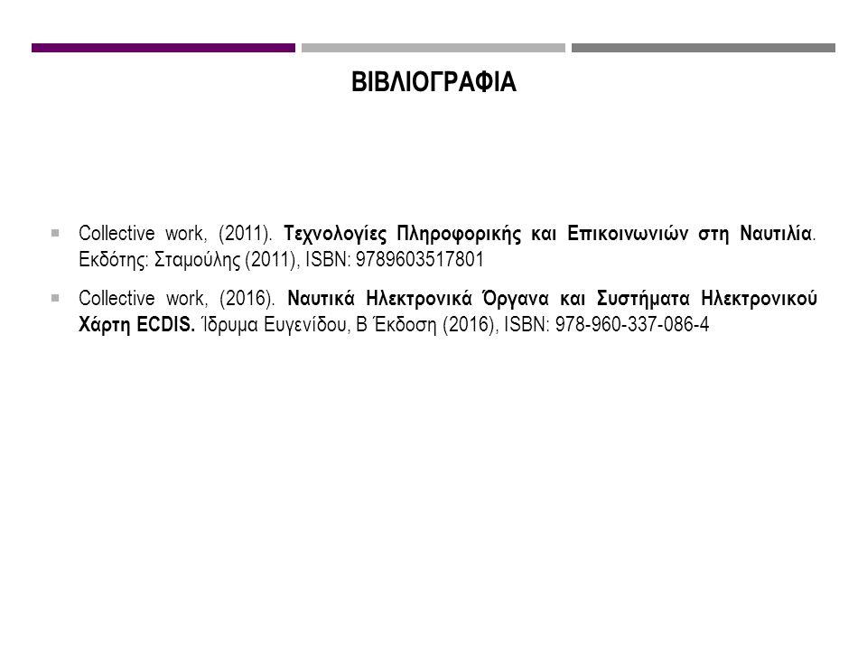 ΒΙΒΛΙΟΓΡΑΦΙΑ  Collective work, (2011). Τεχνολογίες Πληροφορικής και Επικοινωνιών στη Ναυτιλία. Εκδότης: Σταμούλης (2011), ISBN: 9789603517801  Colle
