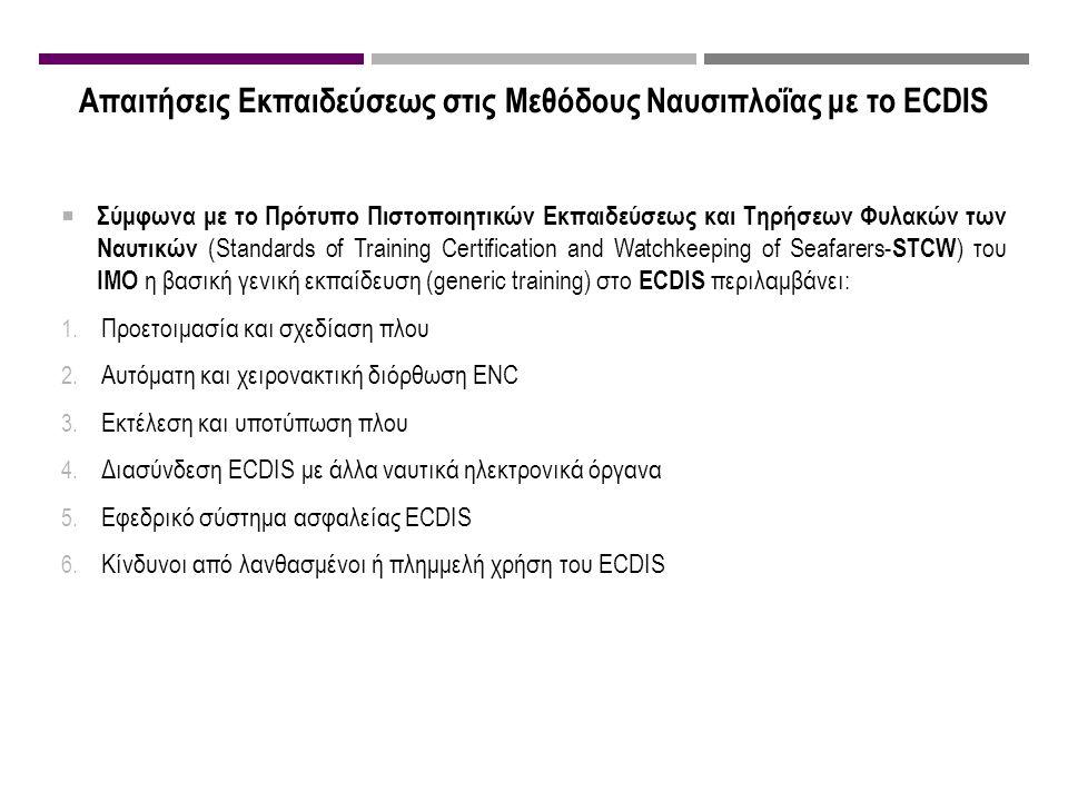 Απαιτήσεις Εκπαιδεύσεως στις Μεθόδους Ναυσιπλοΐας με το ECDIS  Σύμφωνα με το Πρότυπο Πιστοποιητικών Εκπαιδεύσεως και Τηρήσεων Φυλακών των Ναυτικών (Standards of Training Certification and Watchkeeping of Seafarers- STCW ) του IMO η βασική γενική εκπαίδευση (generic training) στο ECDIS περιλαμβάνει: 1.