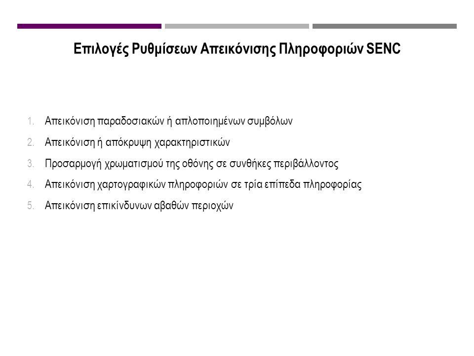 Επιλογές Ρυθμίσεων Απεικόνισης Πληροφοριών SENC 1. Απεικόνιση παραδοσιακών ή απλοποιημένων συμβόλων 2. Απεικόνιση ή απόκρυψη χαρακτηριστικών 3. Προσαρ