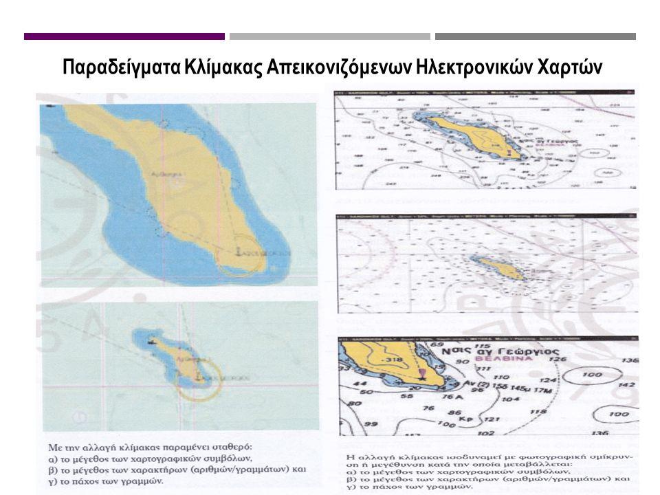 Παραδείγματα Κλίμακας Απεικονιζόμενων Ηλεκτρονικών Χαρτών