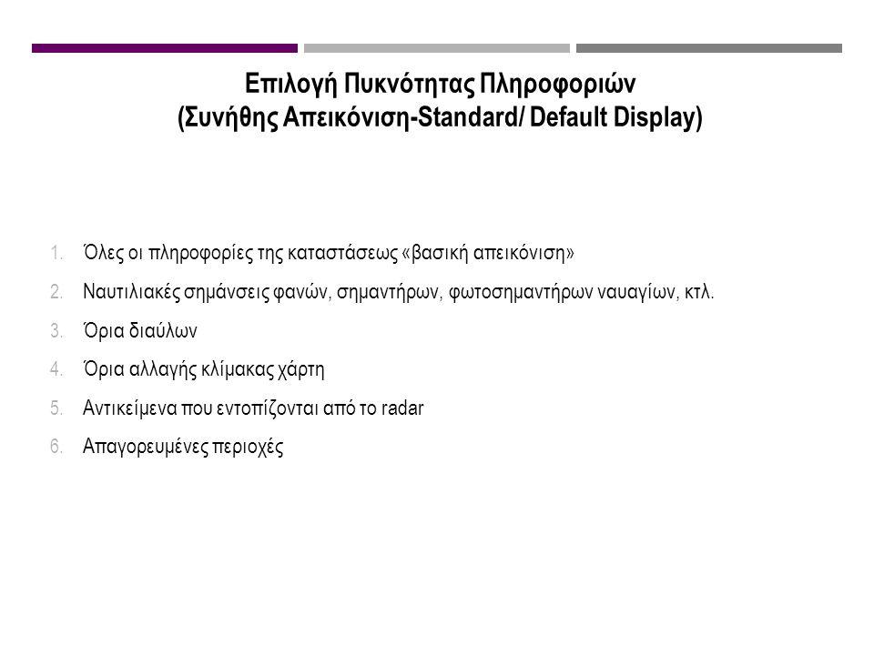 Επιλογή Πυκνότητας Πληροφοριών (Συνήθης Απεικόνιση-Standard/ Default Display) 1. Όλες οι πληροφορίες της καταστάσεως «βασική απεικόνιση» 2. Ναυτιλιακέ