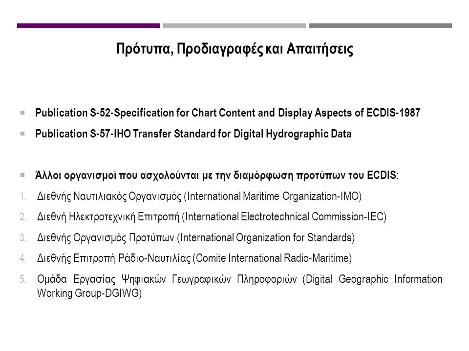 Πρότυπα, Προδιαγραφές και Απαιτήσεις  Publication S-52-Specification for Chart Content and Display Aspects of ECDIS-1987  Publication S-57-IHO Trans