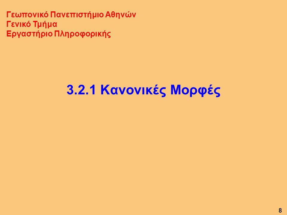 3.2.1 Κανονικές Μορφές Γεωπονικό Πανεπιστήμιο Αθηνών Γενικό Τμήμα Εργαστήριο Πληροφορικής 8