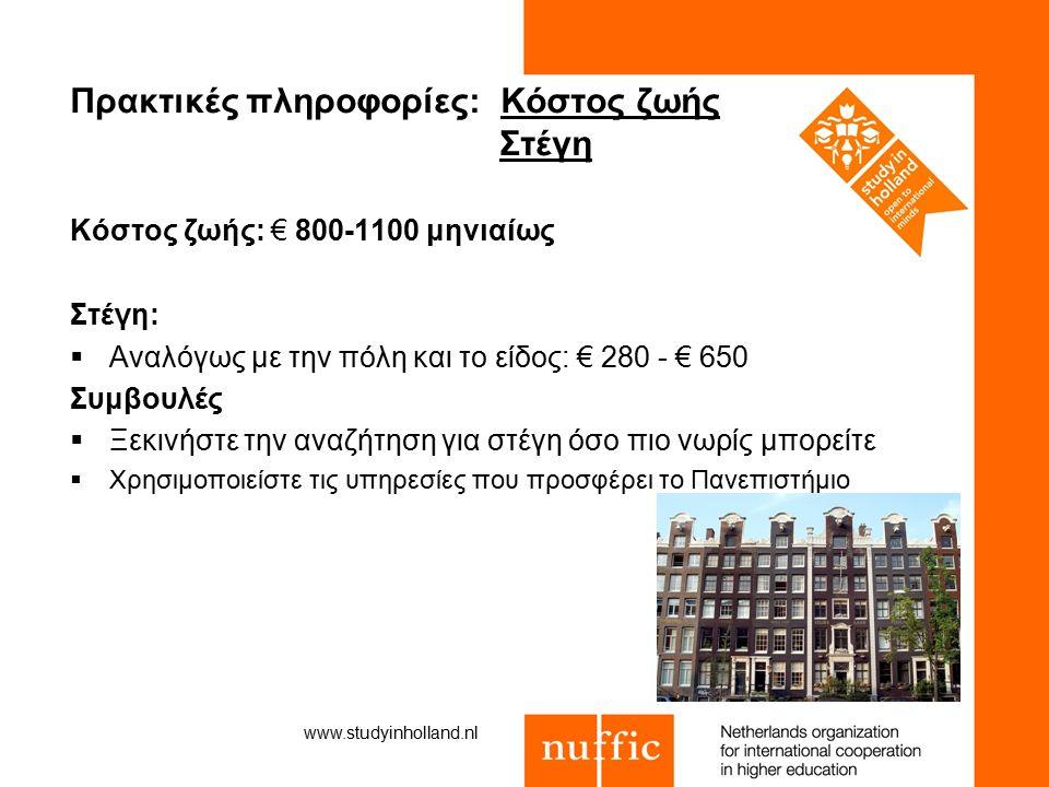 Πρακτικές πληροφορίες: Κόστος ζωής Στέγη Κόστος ζωής: € 800-1100 μηνιαίως Στέγη:  Αναλόγως με την πόλη και το είδος: € 280 - € 650 Συμβουλές  Ξεκινή