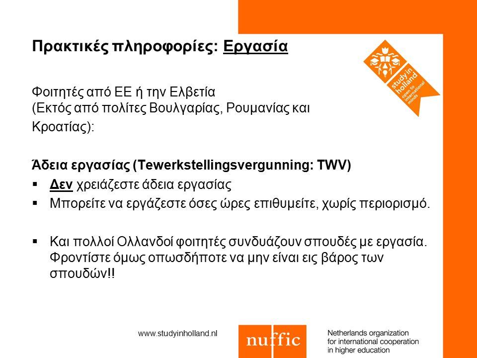 Πρακτικές πληροφορίες: Εργασία Φοιτητές από ΕΕ ή την Ελβετία (Εκτός από πολίτες Βουλγαρίας, Ρουμανίας και Κροατίας): Άδεια εργασίας (Tewerkstellingsvergunning: TWV)  Δεν χρειάζεστε άδεια εργασίας  Μπορείτε να εργάζεστε όσες ώρες επιθυμείτε, χωρίς περιορισμό.