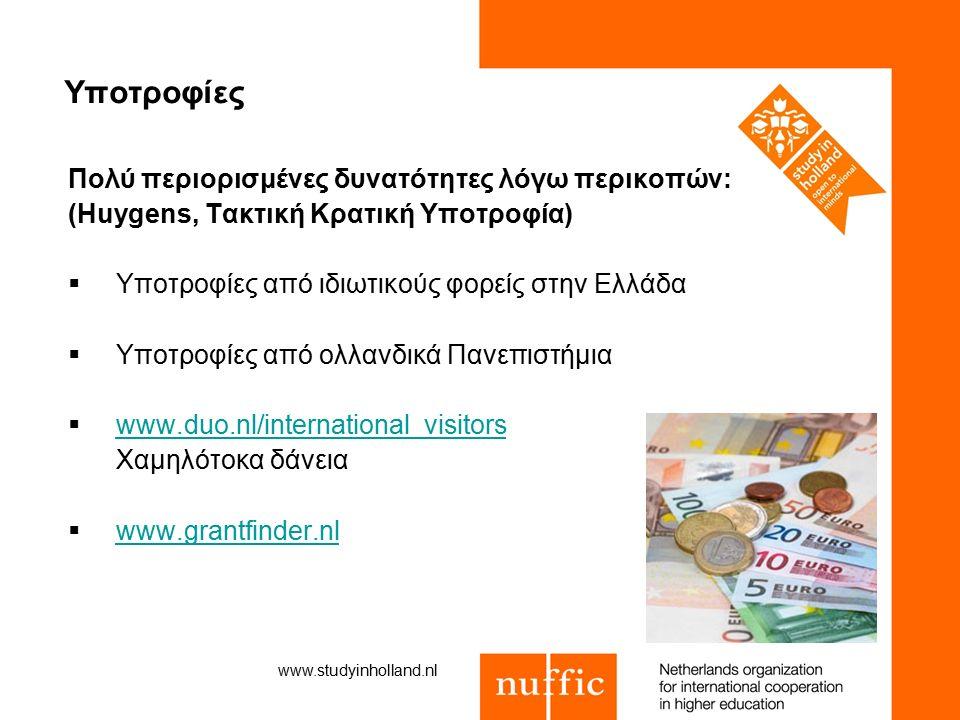 Υποτροφίες Πολύ περιορισμένες δυνατότητες λόγω περικοπών: (Huygens, Τακτική Κρατική Υποτροφία)  Υποτροφίες από ιδιωτικούς φορείς στην Ελλάδα  Υποτρο