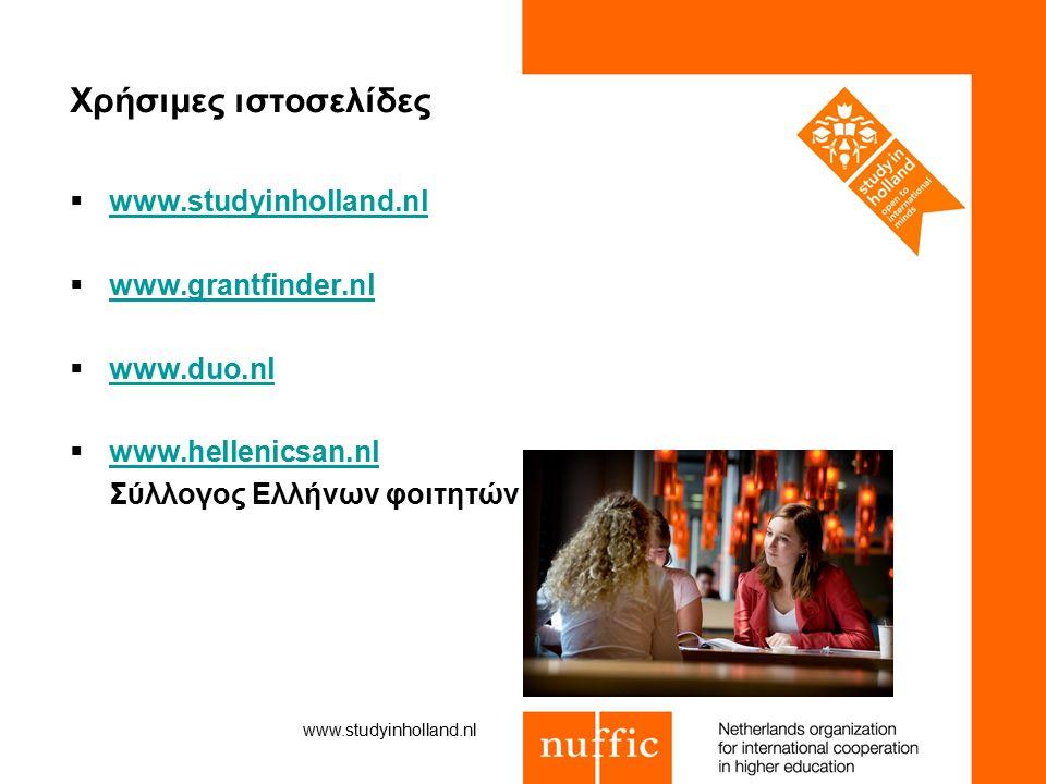 Χρήσιμες ιστοσελίδες  www.studyinholland.nl www.studyinholland.nl  www.grantfinder.nl www.grantfinder.nl  www.duo.nl www.duo.nl  www.hellenicsan.n