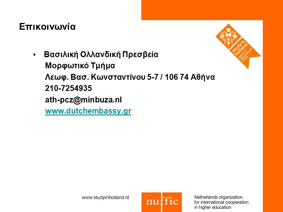 Επικοινωνία Βασιλική Ολλανδική Πρεσβεία Μορφωτικό Τμήμα Λεωφ. Βασ. Κωνσταντίνου 5-7 / 106 74 Αθήνα 210-7254935 ath-pcz@minbuza.nl www.dutchembassy.gr