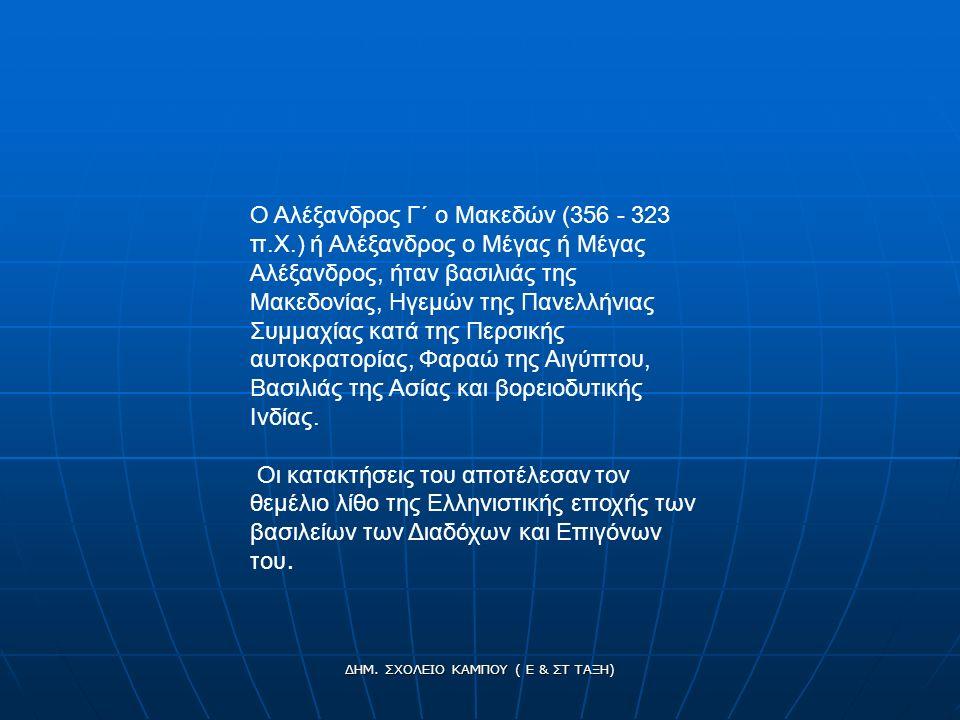 Ο Αλέξανδρος Γ΄ ο Μακεδών (356 - 323 π.Χ.) ή Αλέξανδρος ο Μέγας ή Μέγας Αλέξανδρος, ήταν βασιλιάς της Μακεδονίας, Ηγεμών της Πανελλήνιας Συμμαχίας κατά της Περσικής αυτοκρατορίας, Φαραώ της Αιγύπτου, Βασιλιάς της Ασίας και βορειοδυτικής Ινδίας.