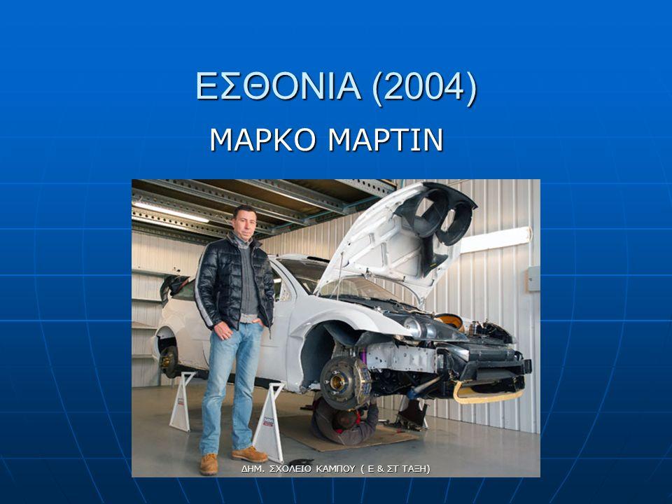 ΕΣΘΟΝΙΑ (2004) ΜΑΡΚΟ ΜΑΡΤΙΝ ΜΑΡΚΟ ΜΑΡΤΙΝ ΔΗΜ. ΣΧΟΛΕΙΟ ΚΑΜΠΟΥ ( Ε & ΣΤ ΤΑΞΗ)