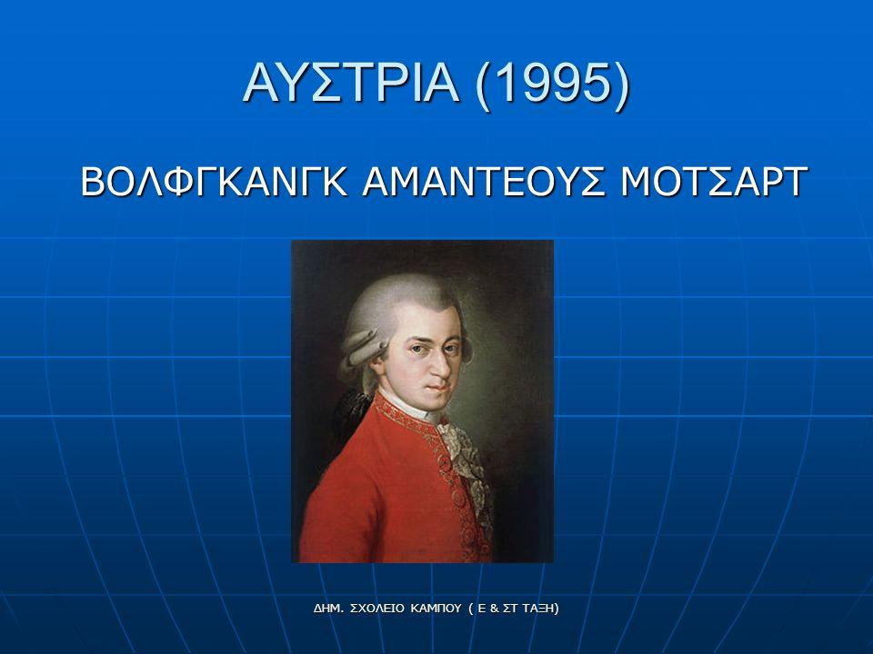 Ο Βόλφγκανγκ Αμαντέους Μότσαρτ (Σάλτσμπουργκ, 27 Ιανουαρίου 1756 - Βιέννη, 5 Δεκεμβρίου 1791) είναι ένας από τους σημαντικότερους συνθέτες κλασικής μουσικής.