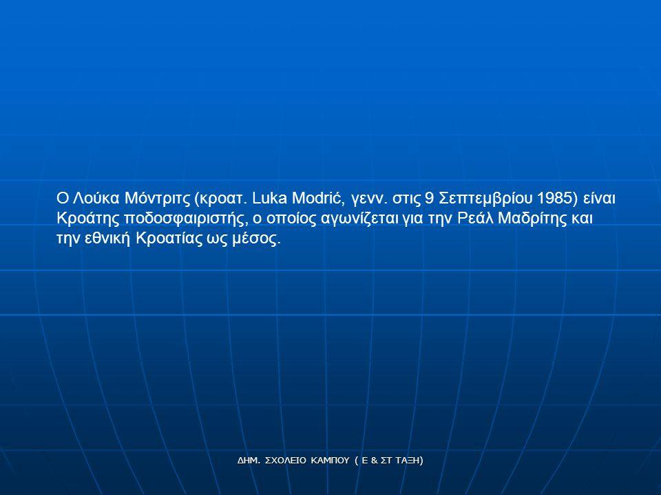 Ο Λούκα Μόντριτς (κροατ.Luka Modrić, γενν.