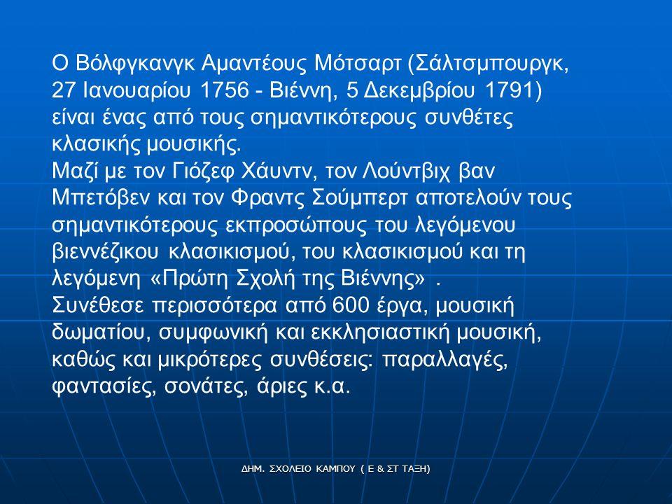 ΒΕΛΓΙΟ (1958) ΕΡΖΕ ΕΡΖΕ ΔΗΜ. ΣΧΟΛΕΙΟ ΚΑΜΠΟΥ ( Ε & ΣΤ ΤΑΞΗ)