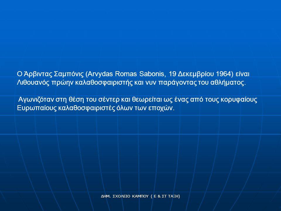 Ο Άρβιντας Σαμπόνις (Arvydas Romas Sabonis, 19 Δεκεμβρίου 1964) είναι Λιθουανός πρώην καλαθοσφαιριστής και νυν παράγοντας του αθλήματος.