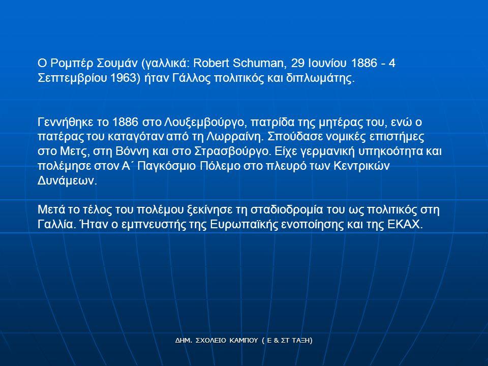 Ο Ρομπέρ Σουμάν (γαλλικά: Robert Schuman, 29 Ιουνίου 1886 - 4 Σεπτεμβρίου 1963) ήταν Γάλλος πολιτικός και διπλωμάτης.