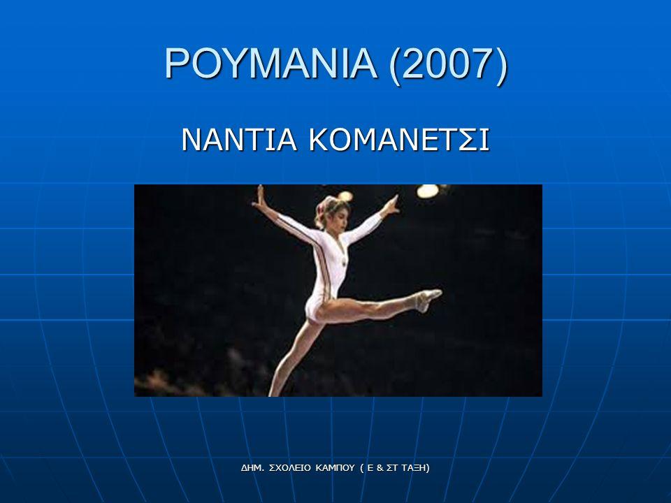 ΡΟΥΜΑΝΙΑ (2007) ΝΑΝΤΙΑ ΚΟΜΑΝΕΤΣΙ ΔΗΜ. ΣΧΟΛΕΙΟ ΚΑΜΠΟΥ ( Ε & ΣΤ ΤΑΞΗ)