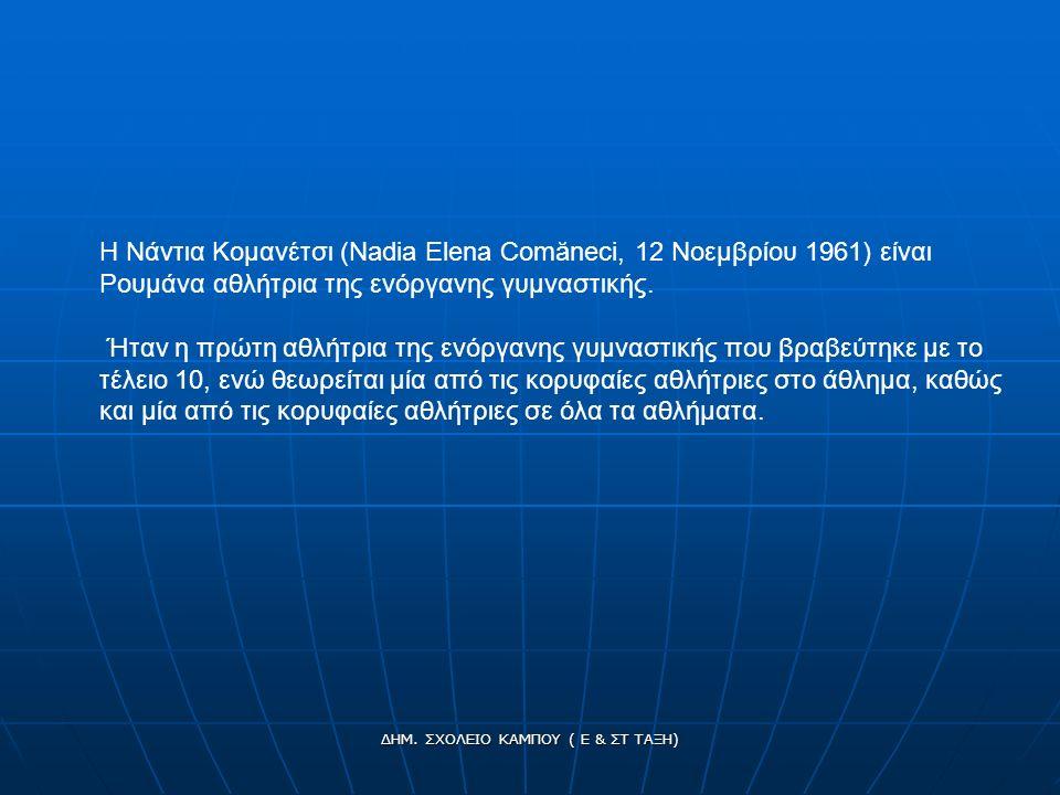 Η Νάντια Κομανέτσι (Nadia Elena Comăneci, 12 Νοεμβρίου 1961) είναι Ρουμάνα αθλήτρια της ενόργανης γυμναστικής.