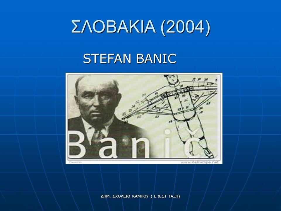 ΣΛΟΒΑΚΙΑ (2004) STEFAN BANIC STEFAN BANIC ΔΗΜ. ΣΧΟΛΕΙΟ ΚΑΜΠΟΥ ( Ε & ΣΤ ΤΑΞΗ)