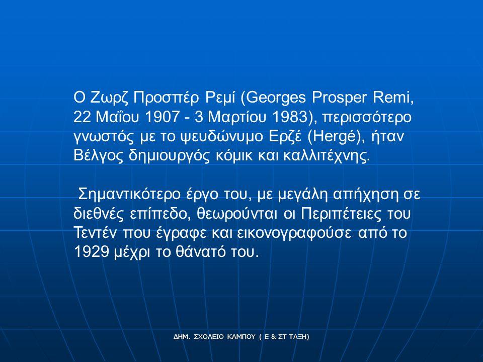 Ο Ζωρζ Προσπέρ Ρεμί (Georges Prosper Remi, 22 Μαΐου 1907 - 3 Μαρτίου 1983), περισσότερο γνωστός με το ψευδώνυμο Ερζέ (Hergé), ήταν Βέλγος δημιουργός κόμικ και καλλιτέχνης.