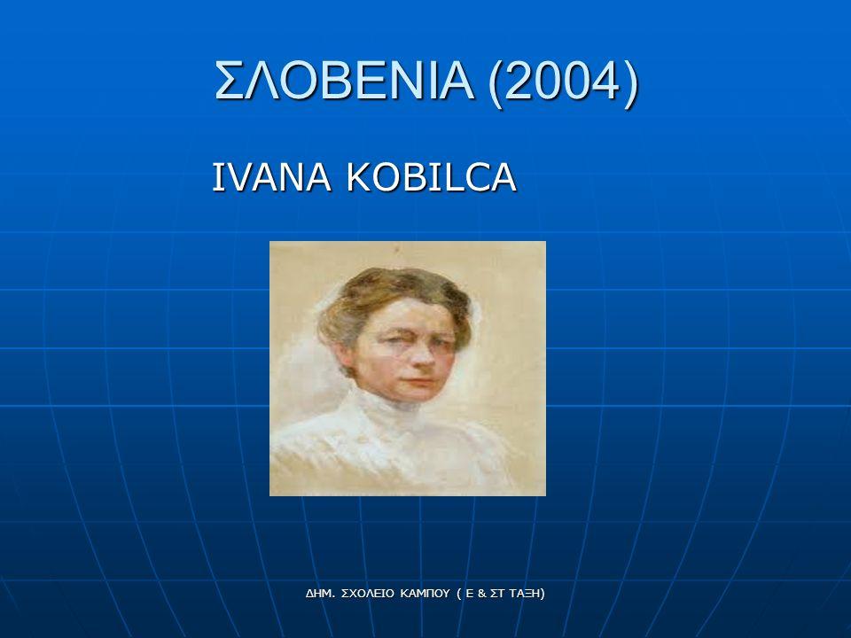 ΣΛΟΒΕΝΙΑ (2004) IVANA KOBILCA IVANA KOBILCA ΔΗΜ. ΣΧΟΛΕΙΟ ΚΑΜΠΟΥ ( Ε & ΣΤ ΤΑΞΗ)