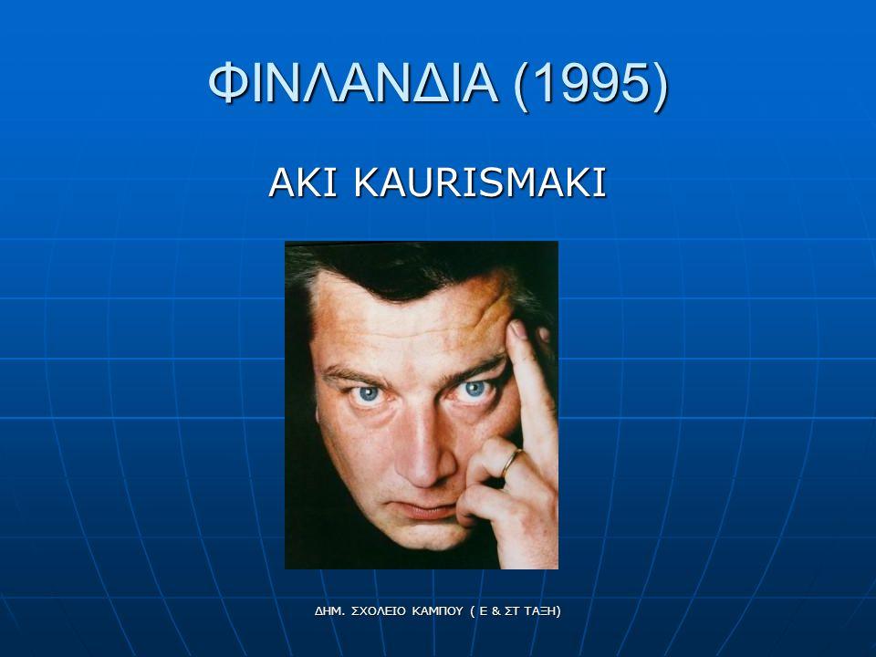 ΦΙΝΛΑΝΔΙΑ (1995) AKI KAURISMAKI ΔΗΜ. ΣΧΟΛΕΙΟ ΚΑΜΠΟΥ ( Ε & ΣΤ ΤΑΞΗ)