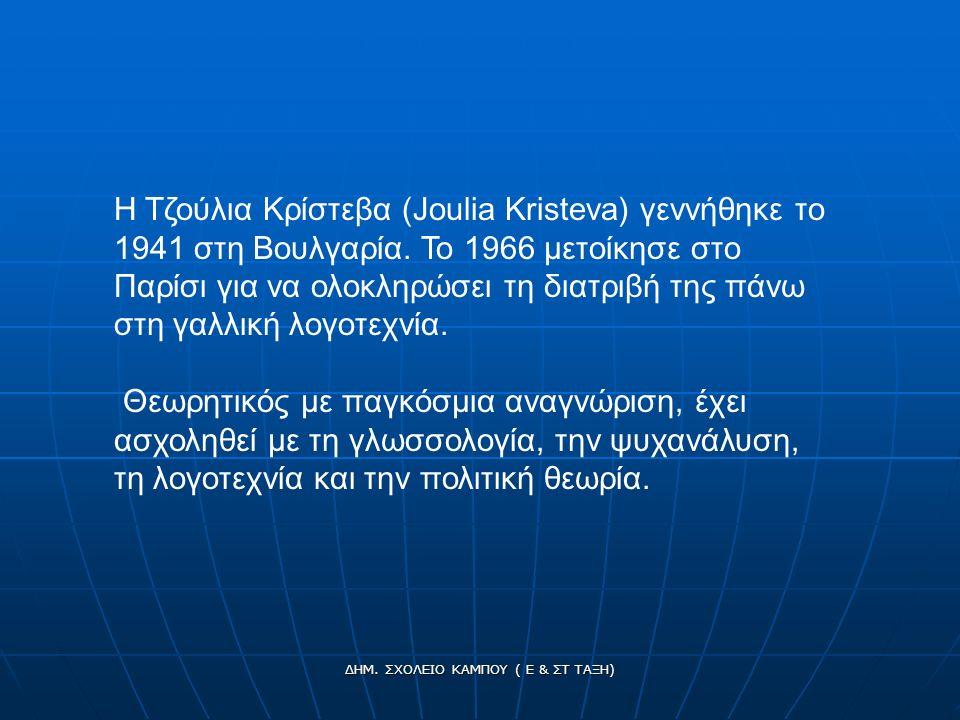 H Τζούλια Κρίστεβα (Joulia Kristeva) γεννήθηκε το 1941 στη Βουλγαρία.