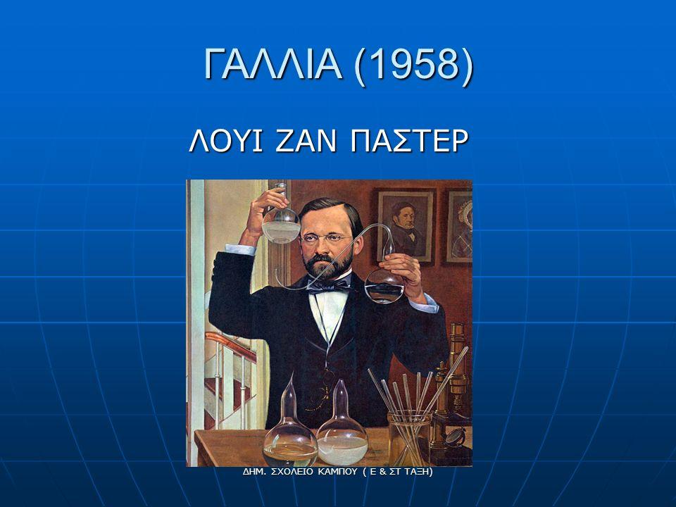 Ο Λουί Ζαν Παστέρ (Louis Jean Pasteur), απαντώμενος στην παλαιότερη ελληνική βιβλιογραφία και με την εξελληνισμένη μορφή Λουδοβίκος Παστέρ (27 Δεκεμβρίου 1822 – 28 Σεπτεμβρίου 1895), ήταν Γάλλος χημικός που έγινε διάσημος για τις ανακαλύψεις του στη Μικροβιολογία, τόσο ώστε να αποκληθεί «Πατέρας της Μικροβιολογίας» και της Ανοσολογίας.