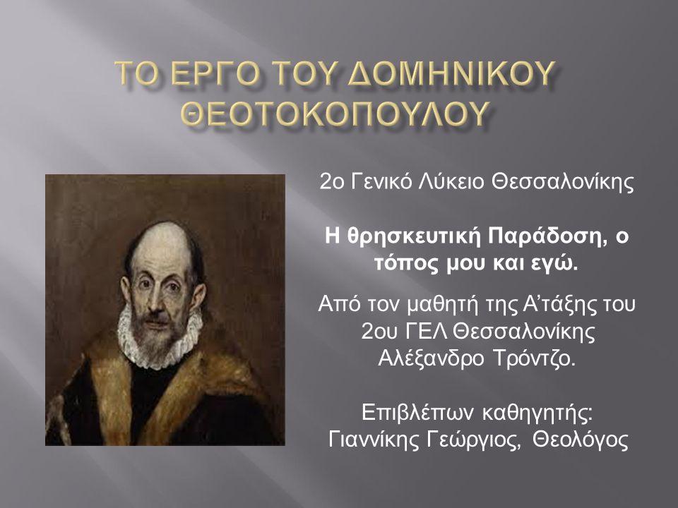Από τον μαθητή της Α'τάξης του 2ου ΓΕΛ Θεσσαλονίκης Αλέξανδρο Τρόντζο.
