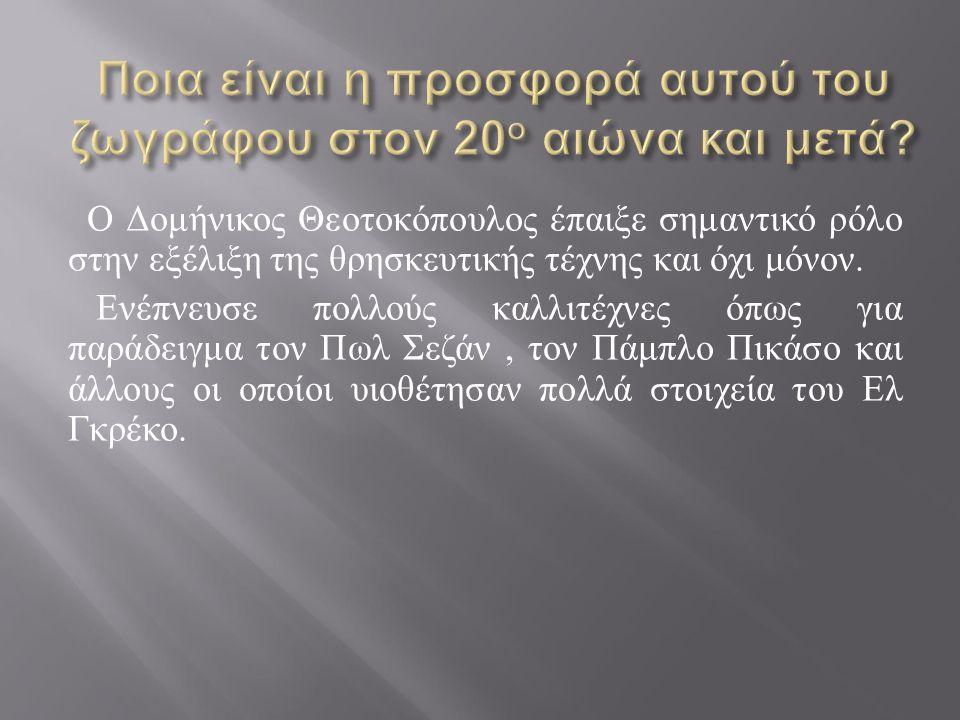 Ο Δομήνικος Θεοτοκόπουλος έπαιξε σημαντικό ρόλο στην εξέλιξη της θρησκευτικής τέχνης και όχι μόνον. Ενέπνευσε πολλούς καλλιτέχνες όπως για παράδειγμα