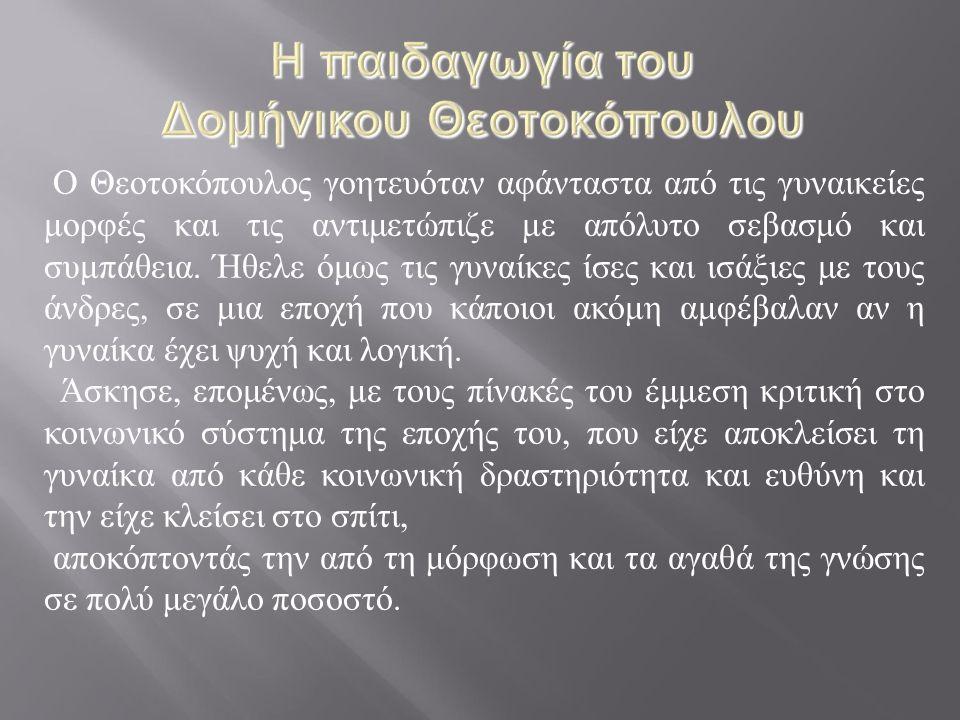 Ο Θεοτοκόπουλος γοητευόταν αφάνταστα από τις γυναικείες μορφές και τις αντιμετώπιζε με απόλυτο σεβασμό και συμπάθεια. Ήθελε όμως τις γυναίκες ίσες και