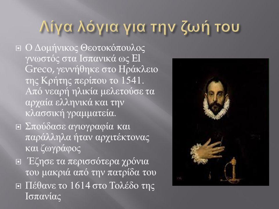  Ο Δομήνικος Θεοτοκόπουλος γνωστός στα Ισπανικά ως El Greco, γεννήθηκε στο Ηράκλειο της Κρήτης περίπου το 1541. Από νεαρή ηλικία μελετούσε τα αρχαία
