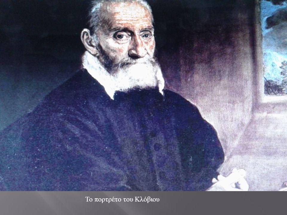 Το πορτρέτο του Κλόβιου