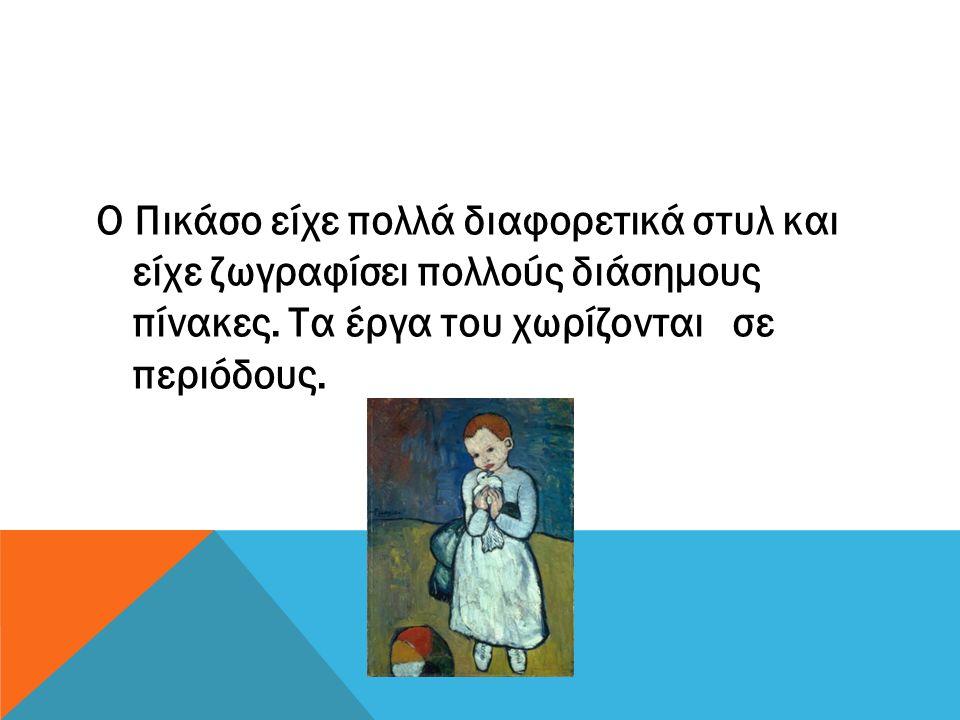 Ο Πικάσο είχε πολλά διαφορετικά στυλ και είχε ζωγραφίσει πολλούς διάσημους πίνακες.