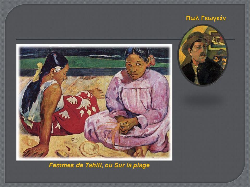 Femmes de Tahiti, ou Sur la plage Πωλ Γκωγκέν