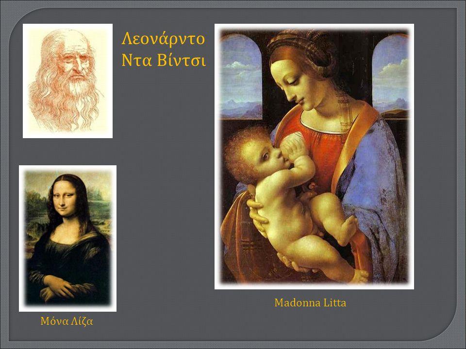 Λεονάρντο Ντα Βίντσι Madonna Litta Μόνα Λίζα
