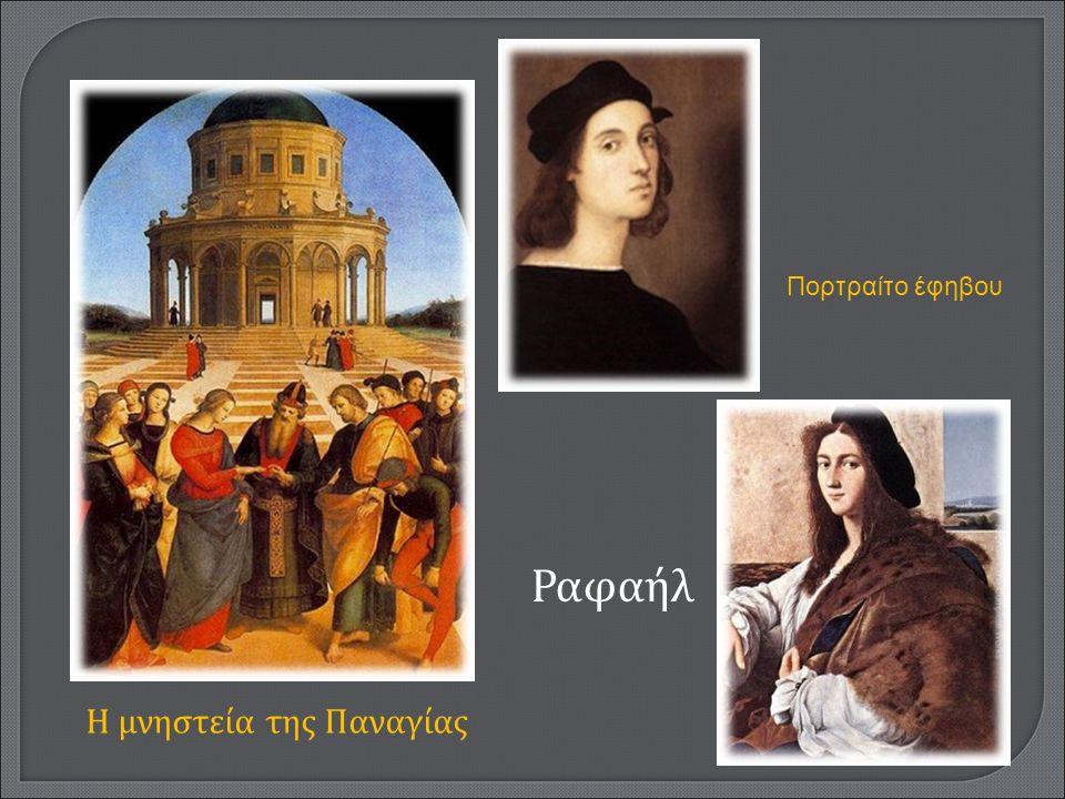 Η μνηστεία της Παναγίας Πορτραίτο έφηβου Ραφαήλ