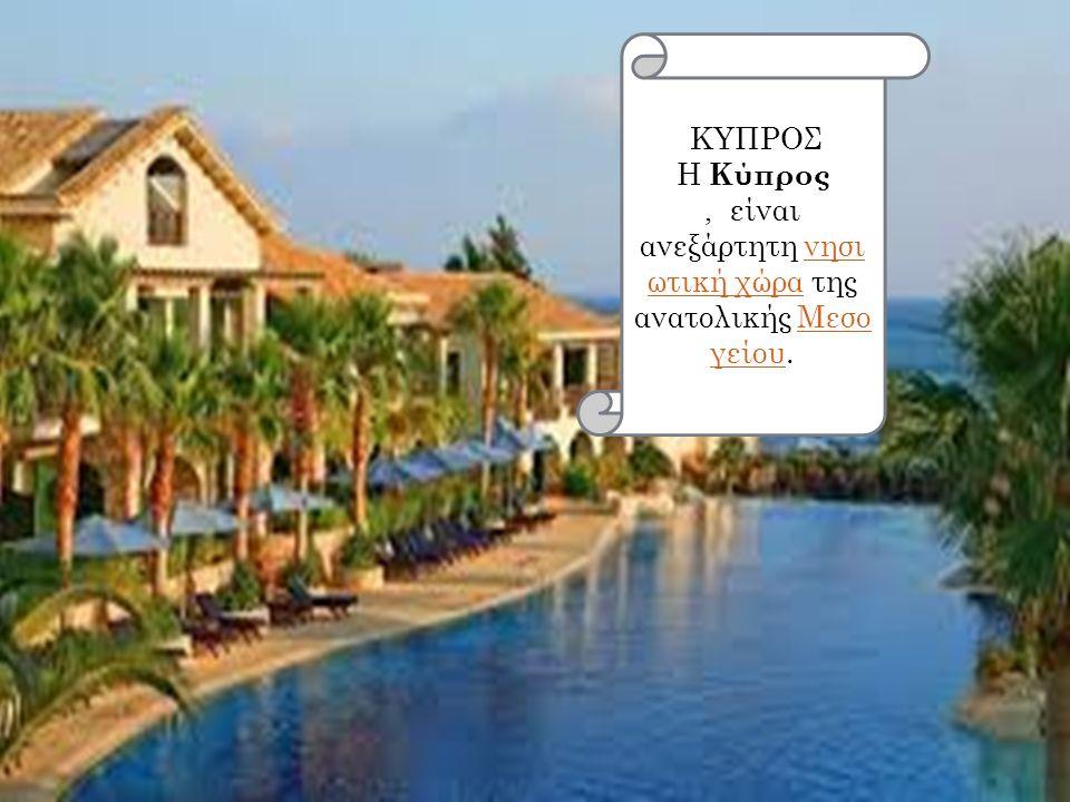 ΚΥΠΡΟΣ Η Κύπρος, είναι ανεξάρτητη νησι ωτική χώρα της ανατολικής Μεσο γείου.νησι ωτική χώραΜεσο γείου