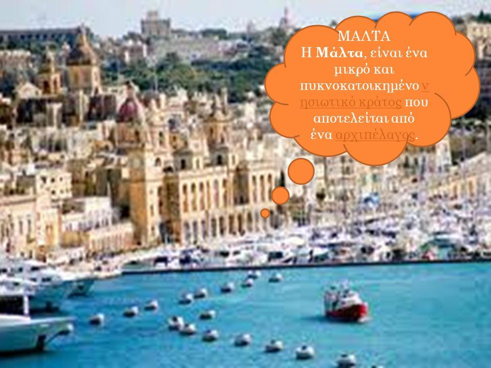 ΜΑΛΤΑ Η Μάλτα, είναι ένα μικρό και πυκνοκατοικημένο ν ησιωτικό κράτος που αποτελείται από ένα αρχιπέλαγος.ν ησιωτικό κράτοςαρχιπέλαγος