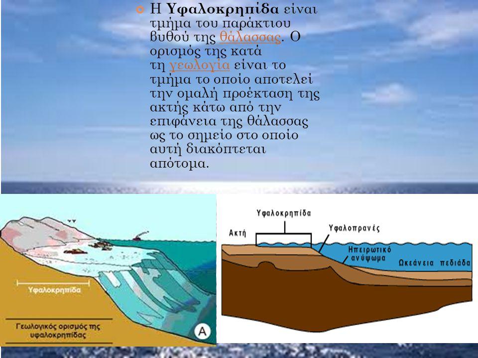 Η Υφαλοκρηπίδα είναι τμήμα του παράκτιου βυθού της θάλασσας. Ο ορισμός της κατά τη γεωλογία είναι το τμήμα το οποίο αποτελεί την ομαλή προέκταση της α