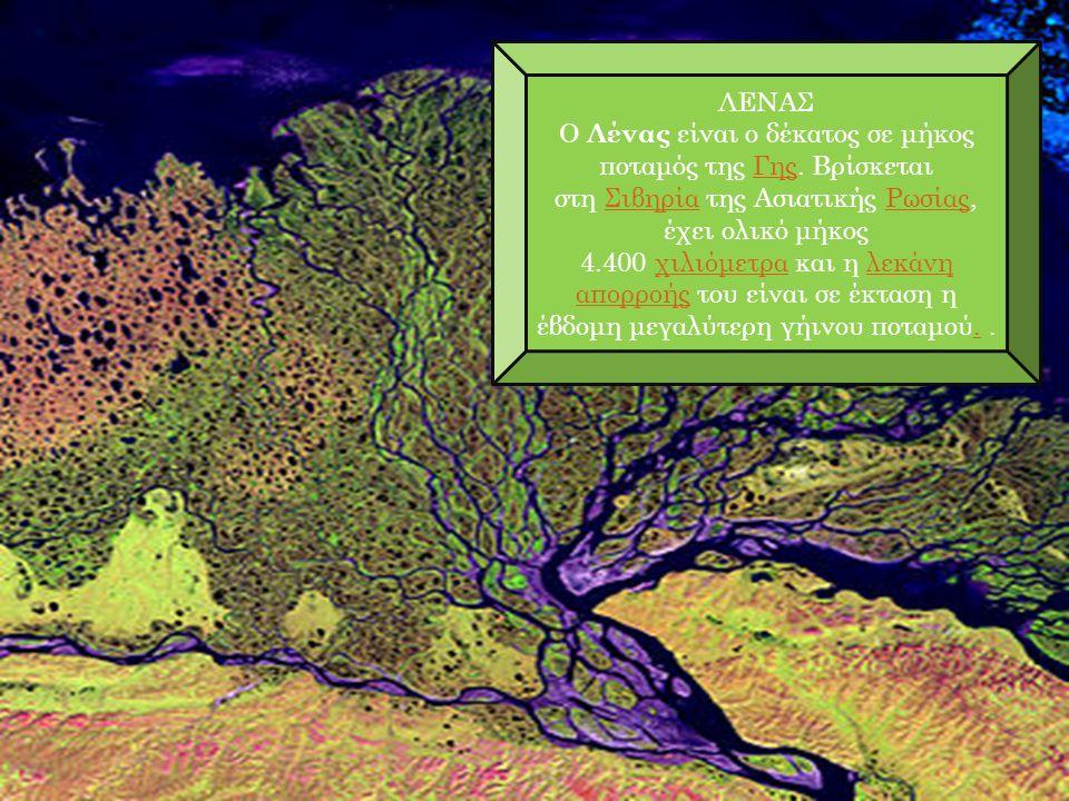 ΛΕΝΑΣ Ο Λένας είναι ο δέκατος σε μήκος ποταμός της Γης.