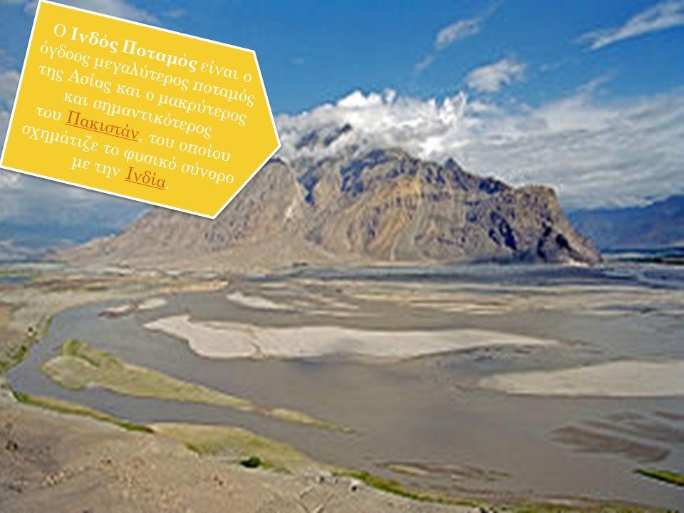 Ο Ινδός Ποταμός είναι ο όγδοος μεγαλύτερος ποταμός της Ασίας και ο μακρύτερος και σημαντικότερος του Πακιστάν, του οποίου σχημάτιζε το φυσικό σύνορο μ