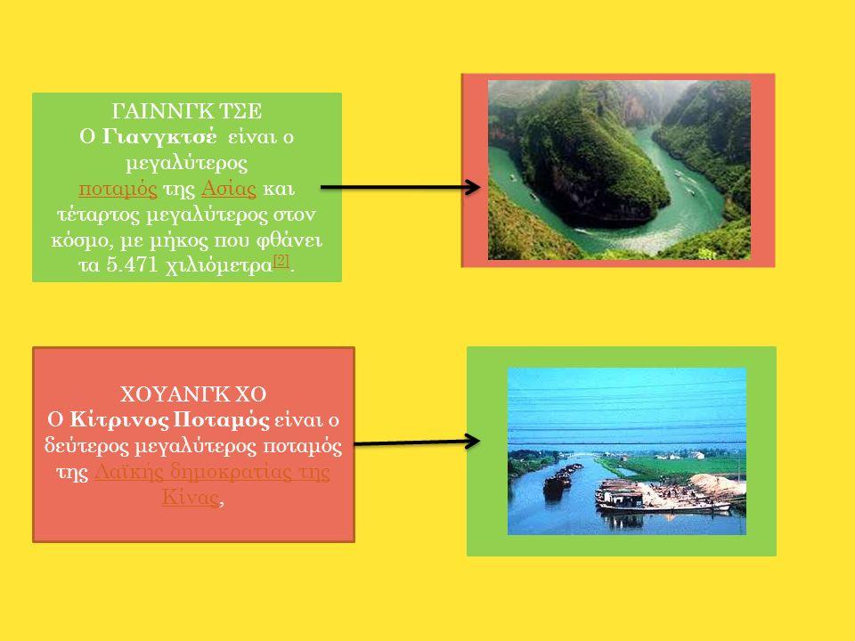 ΓΑΙΝΝΓΚ ΤΣΕ Ο Γιανγκτσέ είναι ο μεγαλύτερος ποταμός της Ασίας και τέταρτος μεγαλύτερος στον κόσμο, με μήκος που φθάνει τα 5.471 χιλιόμετρα [2]. ποταμό