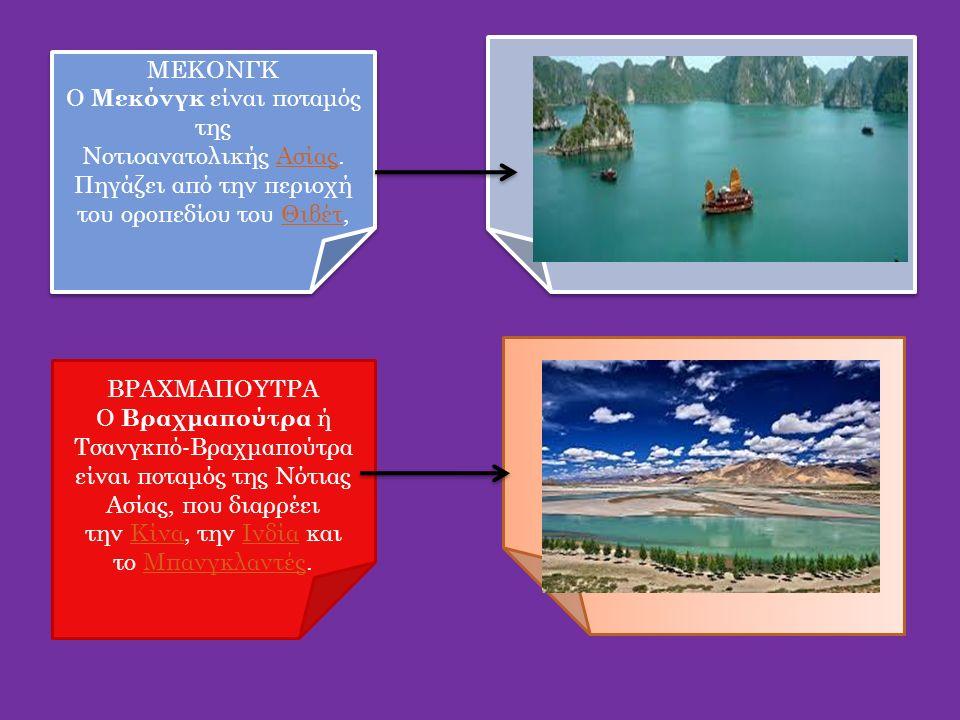 ΜΕΚΟΝΓΚ Ο Μεκόνγκ είναι ποταμός της Νοτιοανατολικής Ασίας. Πηγάζει από την περιοχή του οροπεδίου του Θιβέτ,ΑσίαςΘιβέτ ΜΕΚΟΝΓΚ Ο Μεκόνγκ είναι ποταμός