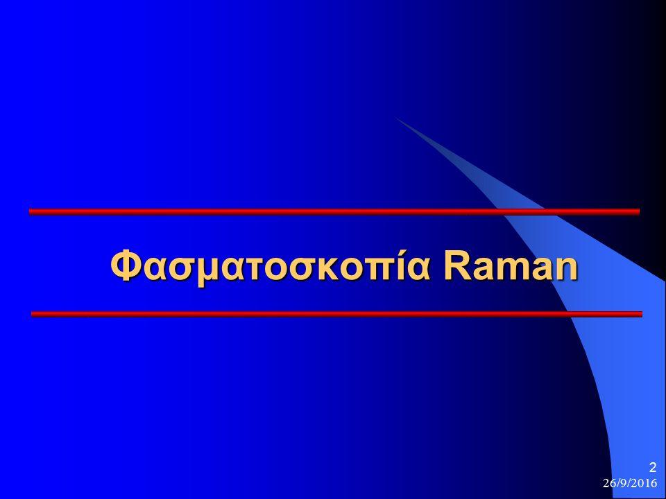 26/9/2016 2 Φασματοσκοπία Raman