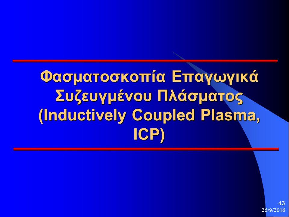 26/9/2016 43 Φασματοσκοπία Επαγωγικά Συζευγμένου Πλάσματος (Inductively Coupled Plasma, ICP)