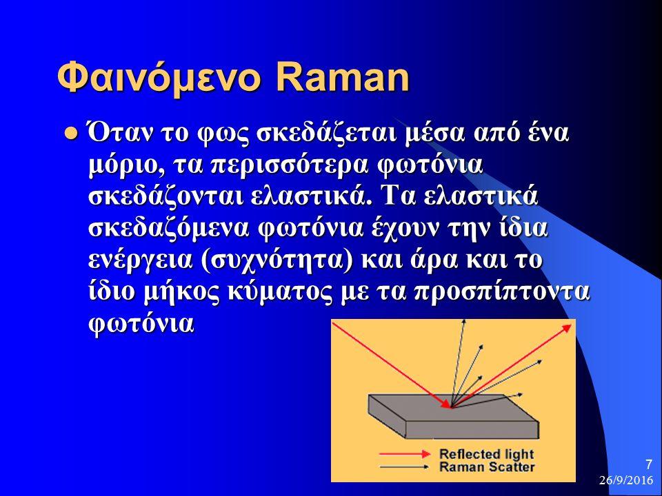 26/9/2016 7 Φαινόμενο Raman Όταν το φως σκεδάζεται μέσα από ένα μόριο, τα περισσότερα φωτόνια σκεδάζονται ελαστικά.