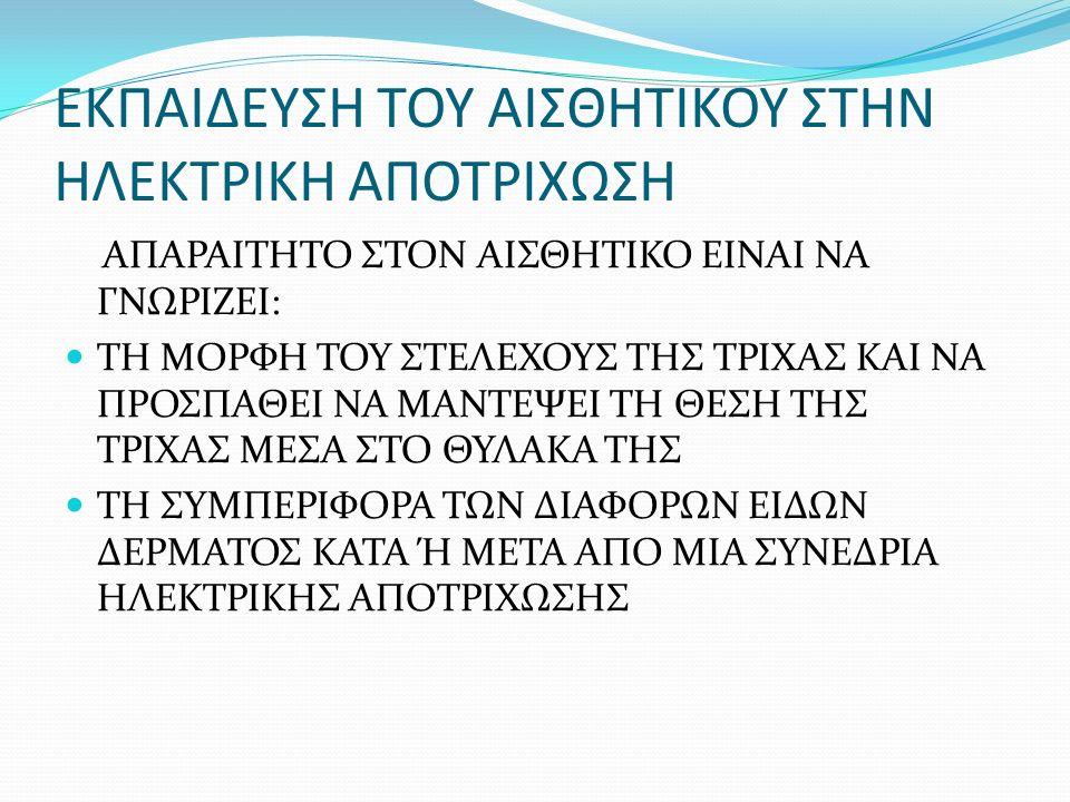 -ΤΡΙΧΕΣ ΠΟΥ ΕΧΟΥΝ ΑΦΑΙΡΕΘΕΙ ΜΕ ΤΗ ΜΕΘΟΔΟ ΤΗΣ ΠΡΟΣΩΡΙΝΗΣ ΑΠΟΤΡΙΧΩΣΗΣ ΜΕΓΑΛΗΣ ΔΙΑΡΚΕΙΑΣ ΟΤΑΝ Η ΑΠΟΤΡΙΧΩΣΗ ΓΙΝΕΙ ΣΩΣΤΑ, ΟΙ ΤΡΙΧΕΣ ΠΟΥ ΘΑ ΕΜΦΑΝΙΣΤΟΥΝ ΘΑ ΒΡΙΣΚΟΝΤΑΙ ΣΤΟ ΑΝΑΓΕΝΕΣ ΣΤΑΔΙΟ.