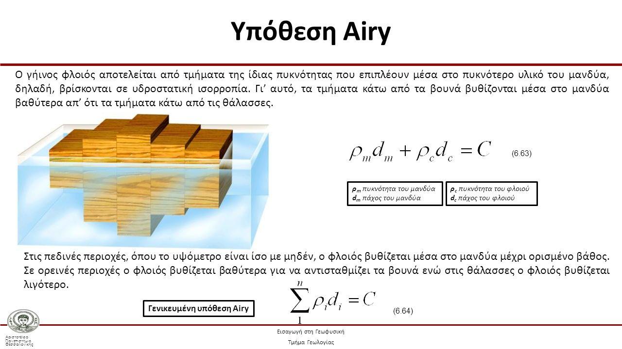 Αριστοτέλειο Πανεπιστήμιο Θεσσαλονίκης Εισαγωγή στη Γεωφυσική Τμήμα Γεωλογίας Ο γήινος φλοιός αποτελείται από τμήματα της ίδιας πυκνότητας που επιπλέουν μέσα στο πυκνότερο υλικό του μανδύα, δηλαδή, βρίσκονται σε υδροστατική ισορροπία.